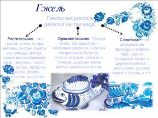 Гжель Гжельская роспись делится на три вида. Сюжетная - это изображение приро