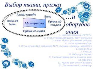 Выбор ткани, пряжи Материалы Бисер Пряжа х\б синяя …и оборудования 1. Швейная