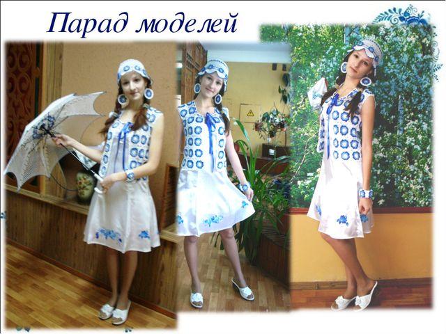 Парад моделей