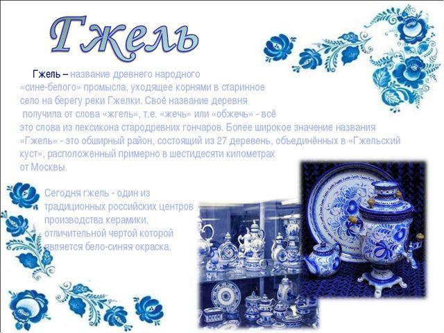 Гжель – название древнего народного «сине-белого» промысла, уходящее корнями...
