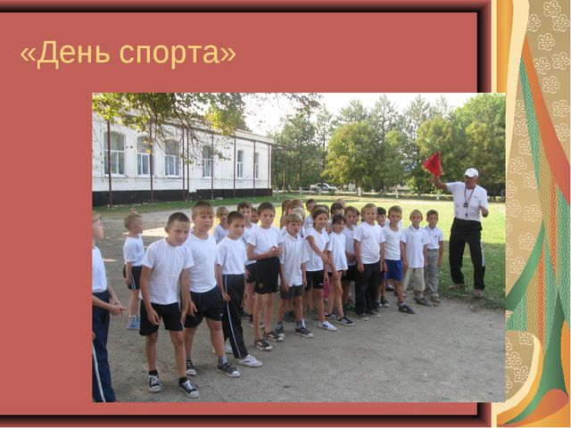 «День спорта»