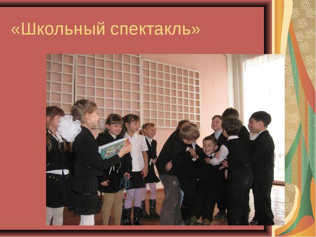 «Школьный спектакль»