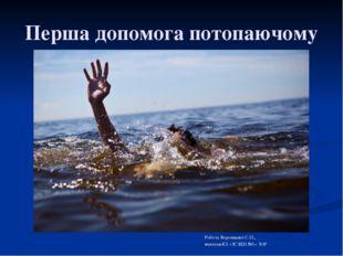 Перша допомога потопаючому Робота Воронцової С.П., вчителя КЗ «ЗСЗШІ №1» ЗОР