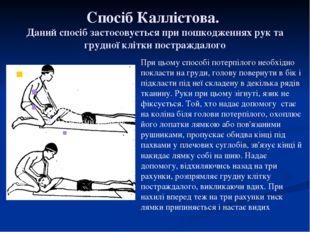 Спосіб Каллістова. Даний спосіб застосовується при пошкодженнях рук та грудно