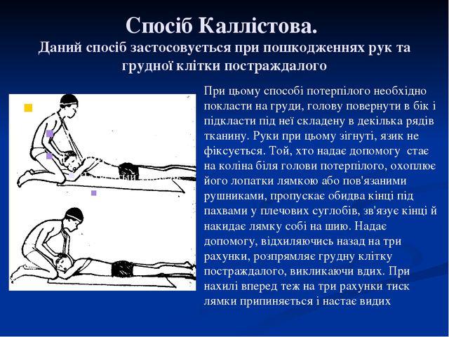 Спосіб Каллістова. Даний спосіб застосовується при пошкодженнях рук та грудно...