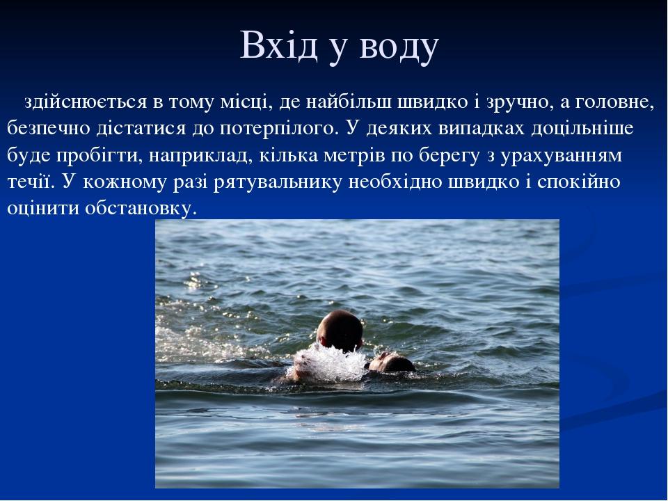 Вхід у воду здійснюється в тому місці, де найбільш швидко і зручно, а головне...