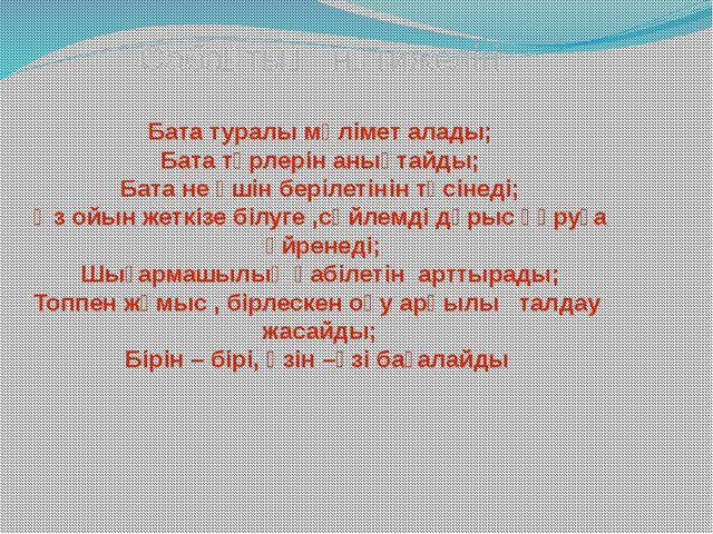 Бата туралы мәлімет алады; Бата түрлерін анықтайды; Бата не үшін берілетінін...