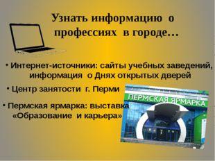 Узнать информацию о профессиях в городе… Интернет-источники: сайты учебных за