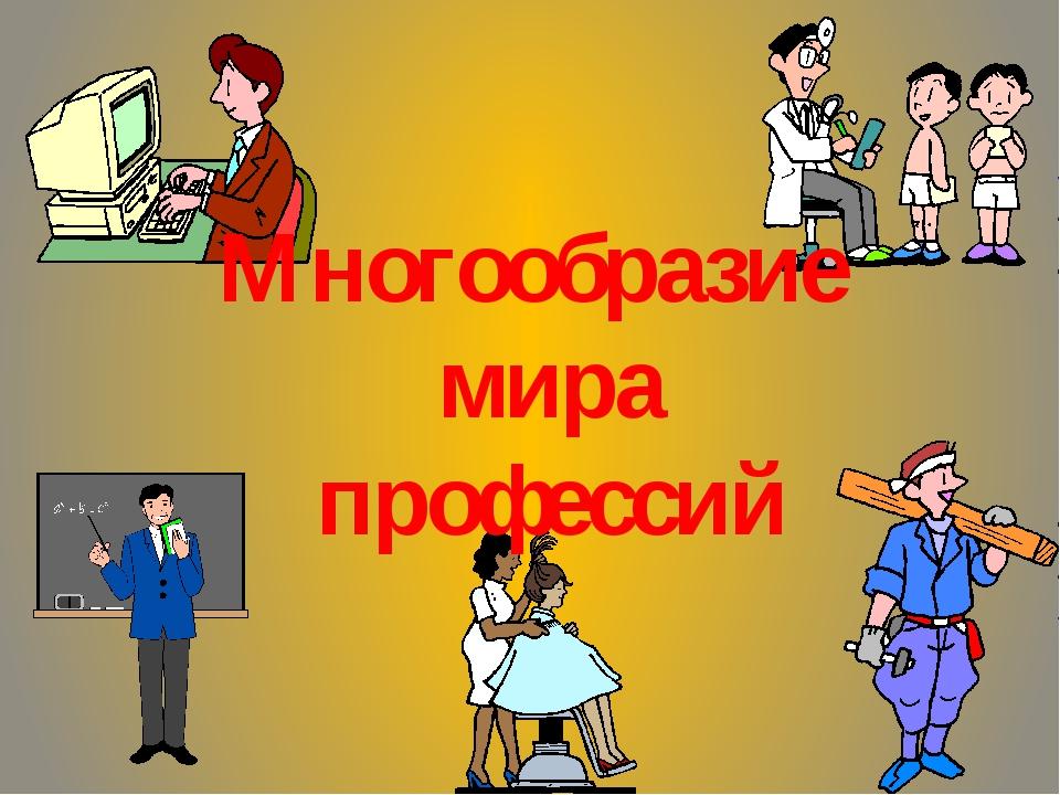 Многообразие мира профессий