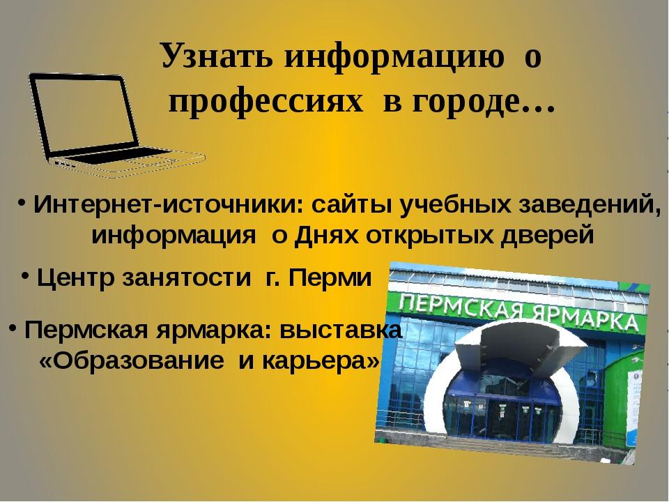 Узнать информацию о профессиях в городе… Интернет-источники: сайты учебных за...