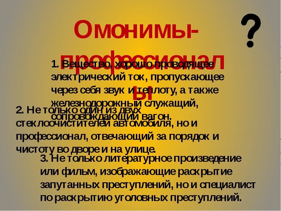 Омонимы-профессионалы 1. Вещество, хорошо проводящее электрический ток, пропу...