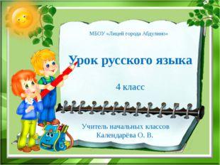 МБОУ «Лицей города Абдулино» Урок русского языка 4 класс Учитель начальных кл