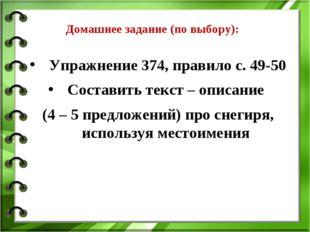 Упражнение 374, правило с. 49-50 Составить текст – описание (4 – 5 предложени
