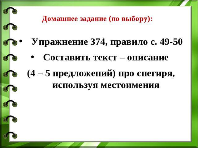Упражнение 374, правило с. 49-50 Составить текст – описание (4 – 5 предложени...
