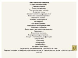 Этапы современного урока Универсальные учебные действия Приемы работы Осущест