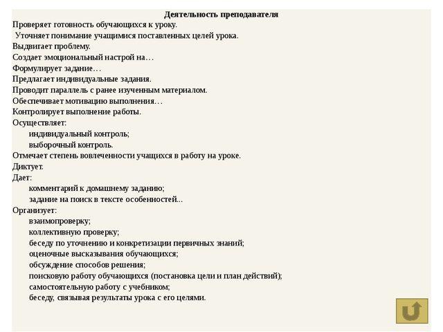 Этапы современного урока Универсальные учебные действия Приемы работы Планиро...