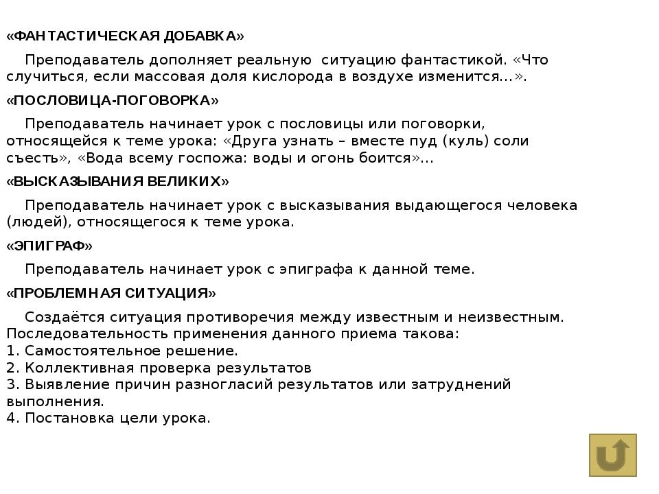 «ХОРОШО – ПЛОХО» Приём, направленный на активизацию мыслительной деятельности...
