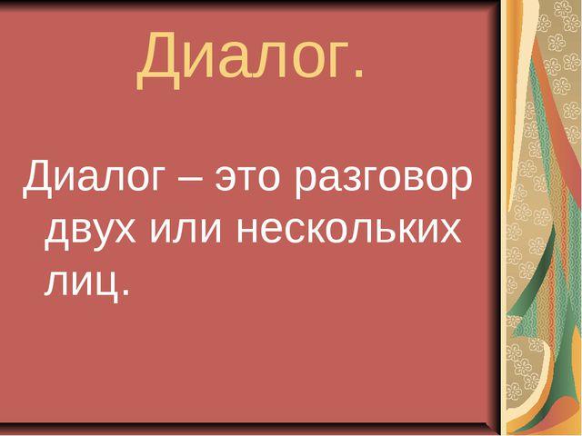 Диалог. Диалог – это разговор двух или нескольких лиц.