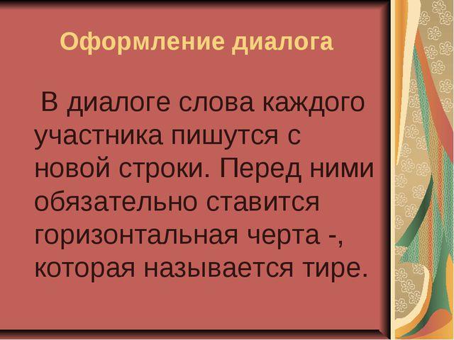 Оформление диалога В диалоге слова каждого участника пишутся с новой строки....