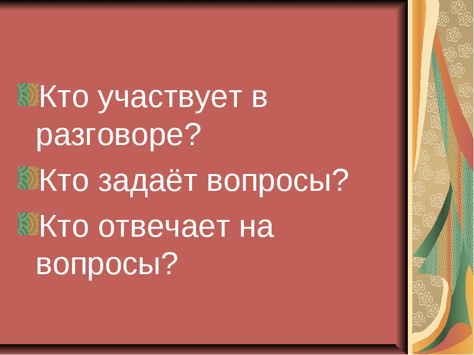 Кто участвует в разговоре? Кто задаёт вопросы? Кто отвечает на вопросы?