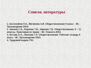 Список литературы 1. Боголюбов Л.Н., Матвеева А.И. Обществознание 9 класс –