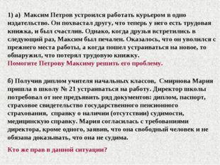 1) а) Максим Петров устроился работать курьером в одно издательство. Он похва