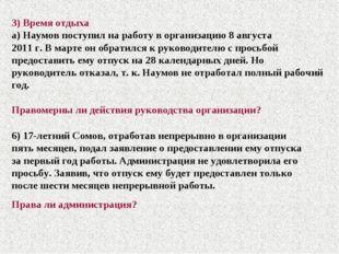 3) Время отдыха а) Наумов поступил на работу в организацию 8 августа 2011 г.