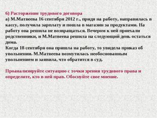 6) Расторжение трудового договора а) М.Матвеева 16 сентября 2012 г., придя на