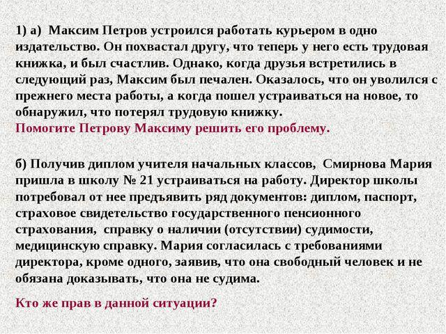 1) а) Максим Петров устроился работать курьером в одно издательство. Он похва...