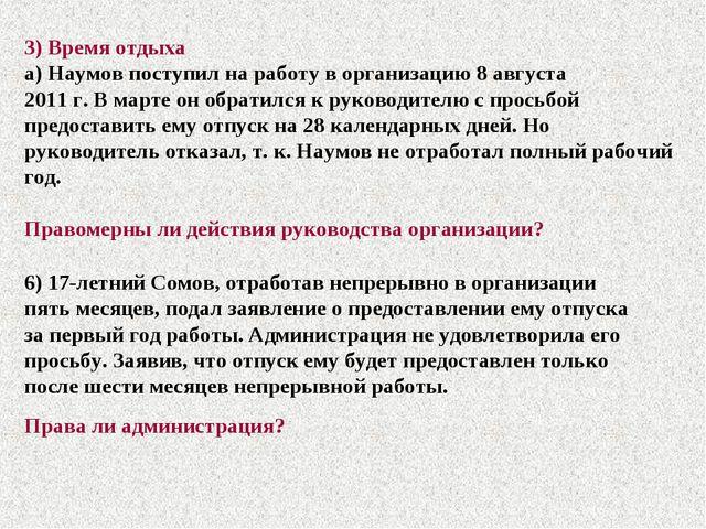3) Время отдыха а) Наумов поступил на работу в организацию 8 августа 2011 г....