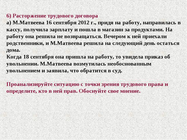 6) Расторжение трудового договора а) М.Матвеева 16 сентября 2012 г., придя на...