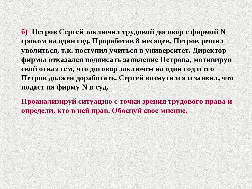 б) Петров Сергей заключил трудовой договор с фирмой N сроком на один год. Про...