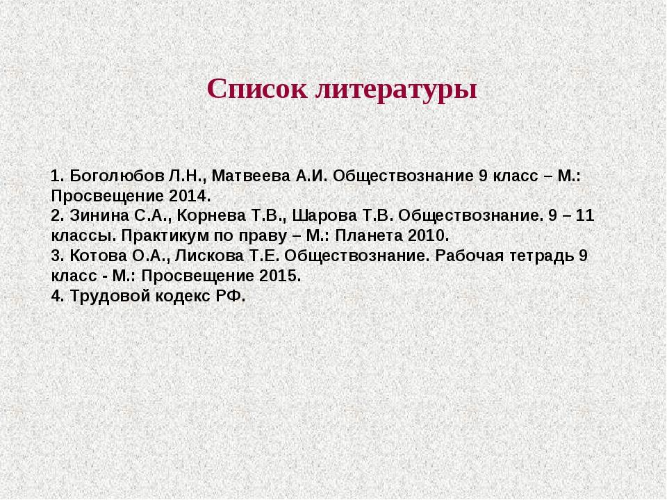 Список литературы 1. Боголюбов Л.Н., Матвеева А.И. Обществознание 9 класс –...
