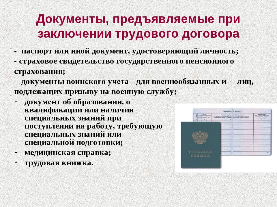 Документы, предъявляемые при заключении трудового договора документ об образо...