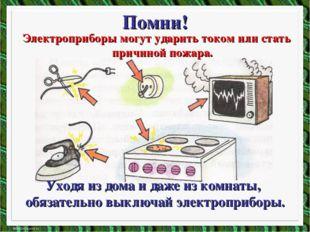 Электроприборы могут ударить током или стать причиной пожара. Электроприборы