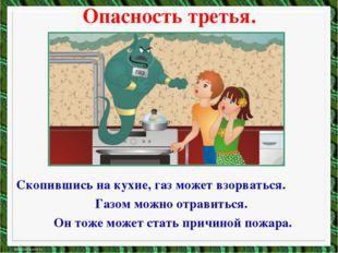 Скопившись на кухне, газ может взорваться.  Скопившись на кухне, газ может