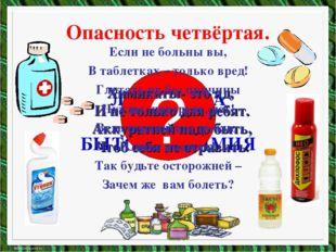 Если не больны вы, Если не больны вы, В таблетках – только вред! Глотать и