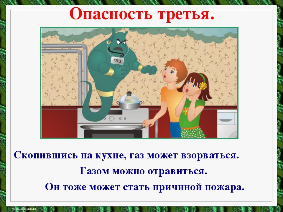 Скопившись на кухне, газ может взорваться.  Скопившись на кухне, газ может...