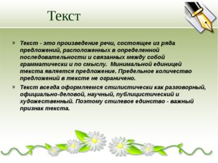 Текст Текст - это произведение речи, состоящее из ряда предложений, расположе
