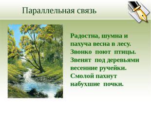 Радостна, шумна и пахуча весна в лесу. Звонко поют птицы. Звенят под деревьям