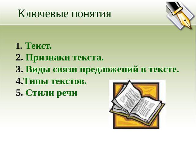 Ключевые понятия Текст. Признаки текста. Виды связи предложений в тексте. Тип...