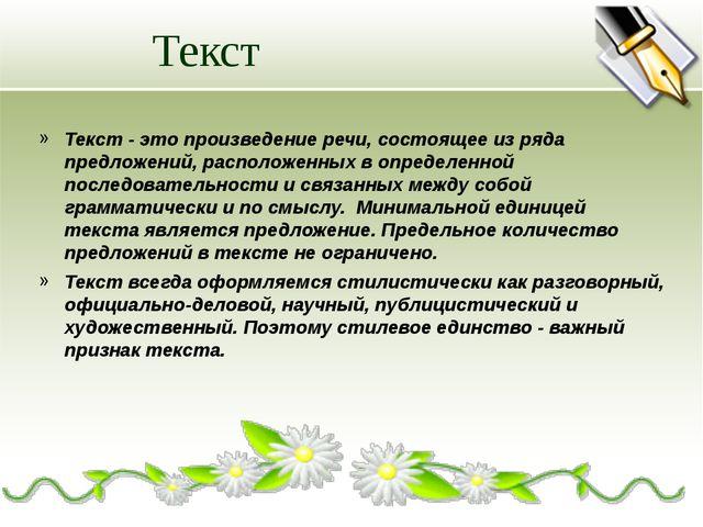 Текст Текст - это произведение речи, состоящее из ряда предложений, расположе...