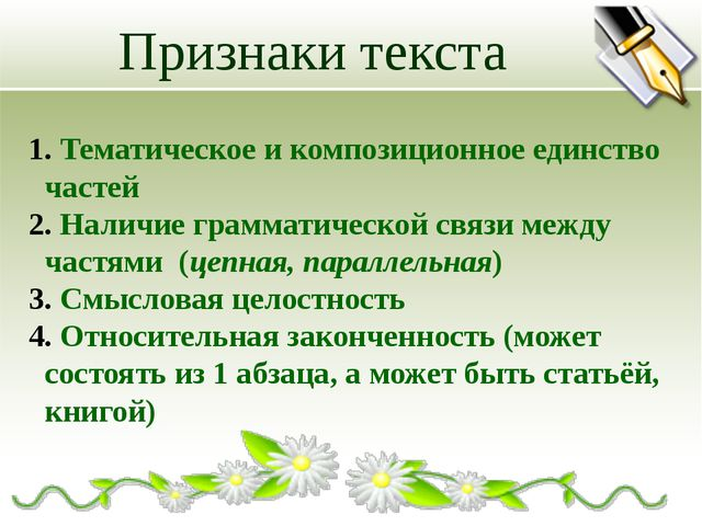 Тематическое и композиционное единство частей Наличие грамматической связи м...