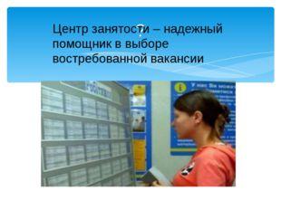 ? Центр занятости – надежный помощник в выборе востребованной вакансии