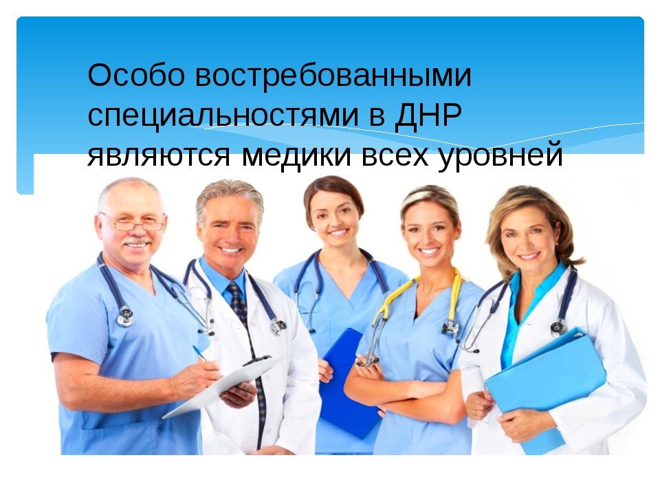 Особо востребованными специальностями в ДНР являются медики всех уровней