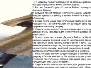 1. КШерлоку Холмсу обращается запомощью дрожащая отужаса молодая женщина