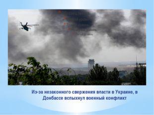 Из-за незаконного свержения власти в Украине, в Донбассе вспыхнул военный кон