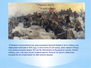23 февраля праздновался как день рождения Красной Армии в честь победы над н
