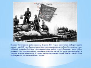 Великая Отечественная война началась 22 июня 1941 года и закончилась победой