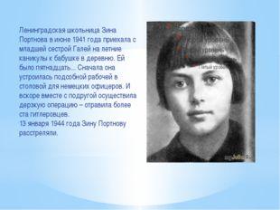 Ленинградская школьница Зина Портнова в июне 1941 года приехала с младшей се